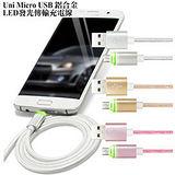 XM 2.4A Micro USB 鋁合金LED快速傳輸充電線