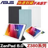 ZenPad 8.0 Z380系列原廠三折可折式皮套 (黑/白