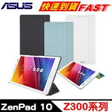 ZenPad 10 Z300系列原廠三折可折式皮套 (黑/白)