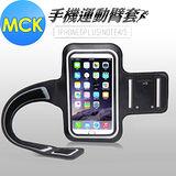 【團購】《MCK》反光防潑水手機運動臂套-3入