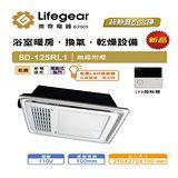 樂奇 BD-125RL1浴室暖風乾燥機 無線遙控
