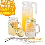 【Just Home】第二代附塞頭梅森瓶2個+玻璃冷水壺1個(加贈304不鏽鋼吸管+吸管刷)
