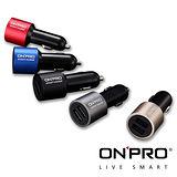 ONPRO GT-2P01 4.8A雙USB車用充電器