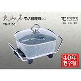 【東銘】2L火山岩不沾料理鍋 TM-7100