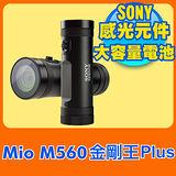 《送機車透氣隔熱坐墊+3M彈性收納網》Mio MiVue™ M560 金剛王Plus 機車專用SONY感光元件行車記錄器