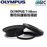 STC OLYMPUS 7-14mm 保護鏡專用接環組 (公司貨)