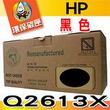 YUANMO HP NO.13X Q2613X 黑色 高容量 超精細環保碳粉匣