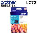 Brother LC73 藍色 原廠墨水匣