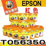YUANMO EPSON T056 / T056350 紅色 環保墨水匣