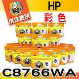 YUANMO HP NO.95 / C8766WA 彩色 環保墨水匣
