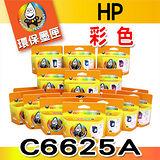 YUANMO HP NO.17 / C6625A 彩色 環保墨水匣