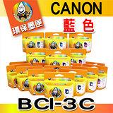 YUANMO CANON BCI-3C 藍色 環保墨水匣