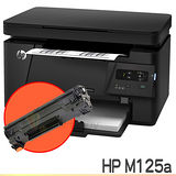 HP LaserJet Pro M125a 多功能雷射事務機+5支副廠環保碳粉匣(CF283A)
