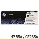 (3入)HP CE285A 85A 黑色 原廠碳粉匣