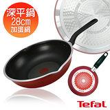 Tefal法國特福 玫瑰系列28cm不沾深平鍋+18CM蛋鍋 2件組