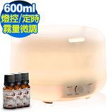 《Warm》燈控/定時超音波負離子水氧機(W-600Y暖黃燈)+送澳洲單方純精油10mlx3瓶