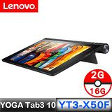 Lenovo YOGA Tab3 10 YT3-X50F 10.1吋四核平板(WIFI版/16G/黑) 送原廠皮套+專用保貼