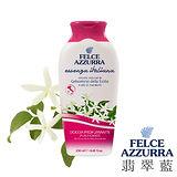 【義大利 翡翠藍 Felce Azzurra】西西里 茉莉香水沐浴乳(250ml)