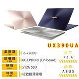 ASUS UX390UA-0081B7200U (i5-7200U/LPDDR3L 8G/512G SSD/1 2.5吋/W10)玫瑰金