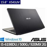 ASUS華碩 X541UV 15.6吋 i5-6198D 2G獨顯 Win10效能筆電-咖啡色(0021A6198DU)★送無線滑鼠+3轉2接頭+清潔組+滑鼠墊+鍵盤保護膜