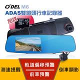 ODEL M6 GPS測速 雙鏡頭 安全預警(ADAS) 後視鏡行車記錄器
