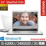 【效能升級】Lenovo IdeaPad 510s 14吋《240GSSD》輕薄筆電(i5-6200U/2G獨顯//Win10/白)(80TK004ETW)★贈原廠筆電包+500G外接硬碟