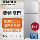 【HITACHI日立】 381L雙門變頻電冰箱 RV399/SLS(典雅銀)