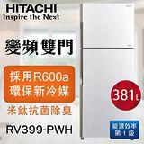 【HITACHI日立】 381L雙門變頻電冰箱 RV399/PWH-典雅白