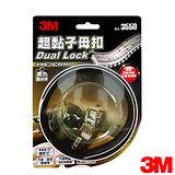 3M 超黏子母扣-黑色-SJ3550