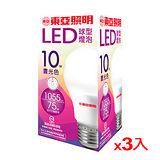 ★3件超值組★東亞10W LED球型燈泡 晝光色