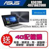 ASUS 13.3吋FHD 獨顯效能筆電X302UV-0021A6200U  下單再折購物金 /加碼送4G記憶體(須自行安裝)+七大好禮