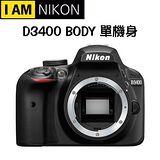 NIKON D3400 BODY 單機身 (中文平輸)-送32G+專用鋰電池+熱靴蓋+快門線+遙控器+ 吹球拭筆清潔組+保護貼