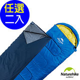 Naturehike 四季通用 KIT款帶帽信封睡袋 輕巧迷你型睡袋 (任選二入)