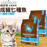 Nutrience》紐崔斯天然糧系列成貓七種魚配方200g
