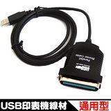 Enjoy USB TO Printer印表機連接線 -