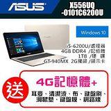 ASUS 六代Core i5 獨顯美型機X556UQ-0101C6200U 15.6吋筆記型電腦 霧面金 /加碼送4G記憶體(須自行安裝)+七大好禮