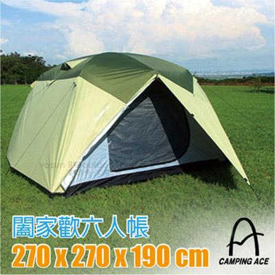 【野樂 Camping Ace】闔家歡防水銀膠不透光六人露營帳蓬(270x270cm/耐水壓3000mm).寬敞透氣通風家庭帳棚 ARC-641