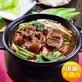 【宜蘭二結】紅燒羊肉爐-頂級前腿肉x1包(900g/包)