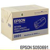 EPSON C13S050691 原廠黑色高容量碳粉匣