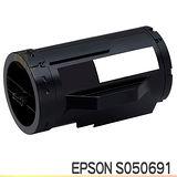 EPSON C13S050691 黑色 超精細環保碳粉匣