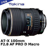 Tokina AT-X 100mm F2.8 AF PRO D Macro 微距鏡(100,公司貨)全片幅/APS-C可用,105.10月前購買送HOYA保護鏡~