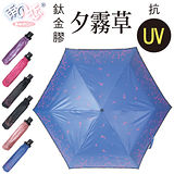 ◆日本雨之戀◆ 福懋鈦金膠自動開收傘 - 夕霧草〈C夜藍〉遮陽傘/雨傘/雨具/晴雨傘/專櫃傘