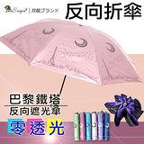 【雙龍牌】巴黎鐵塔反向傘晴雨折傘(少女粉下標區)-黑膠不透光不易開傘花/雙面圖案B1578P