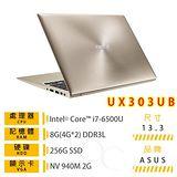 ASUS 華碩 UX303UB-0161C6500U 冰柱金 (i7-6500U/8G (4G*2) /256G S SD/NV 940M/13.3 吋筆記型電腦