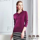 【麥雪爾】蝴蝶結領直條素面針織羊毛上衣(共二色)