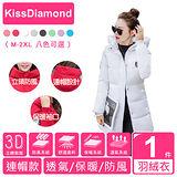 【KissDiamond】時尚修身長版羽絨棉外套(連帽款-白色)