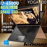 【限時下殺】Lenovo聯想 YOGA 900 13.3吋《匠心綻放》i7-6500U 256GSSD Win10 360度旋轉平板筆電(橘)(80MK00J8TW)★送原廠筆電包