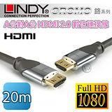 LINDY 林帝 CROMO 鉻系列A公對A公 HDMI 2.0 數位連接線 41448【20m】
