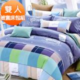J-bedtime【時尚拼色】柔絲絨雙人四件式被套床包組