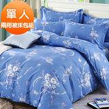 J-bedtime【純淨戀典】活性印染單人三件式舖棉兩用被套床包組